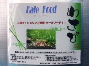 画像1: Kale Food 15g