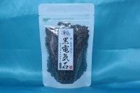 えび富士 黒電気石 200g