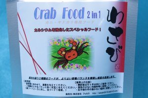 画像1: Crab Food 2in1 11g