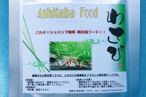 画像1: Ashitaba Food 13g
