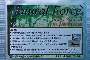 画像1: ナチュラルフォース Baby Version 10g