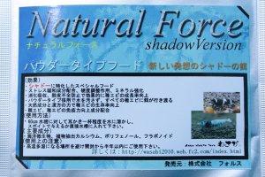 画像1: ナチュラルフォース Shadow Version 10g