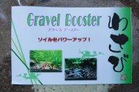 Gravel Booster 17g