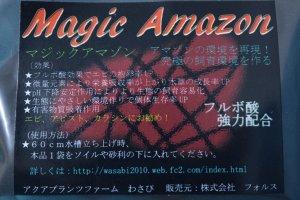 画像1: Magic Amazon 40g