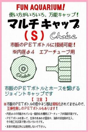 画像4: マルチキャップ(S)