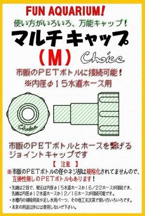 画像4: マルチキャップ(M)
