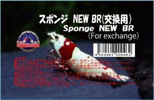画像2: スポンジ NEW BR(交換用)