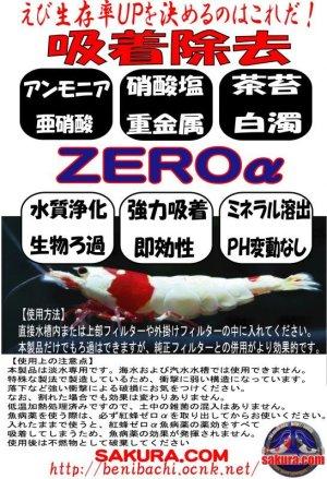 画像2: ZERO α