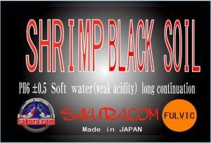 画像2: シュリンプ ブラックソイル フルボ スーパーパウダー 3kg