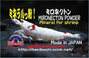 画像2: ミネラルっ粉  50g(ミロネクトン粉100%)
