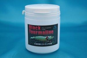 画像1: えび富士  ブラックトルマリンパウダー  200g